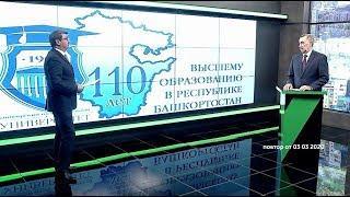 ИНФОРМАЦИОННЫЙ ВЕЧЕР – ГЛАВНОМУ ВУЗУ РЕСПУБЛИКИ — 110!