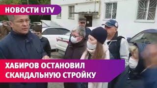 Радий Хабиров лично остановил строительство скандальной многоэтажки на Руставели в Уфе