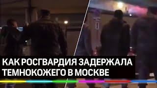"""""""Счас вломлю, обезьяна!"""" Росгвардия задержала темнокожего в Москве, но без оскорблений"""