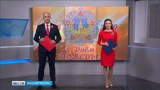 Вести-Башкортостан - 09.05.19