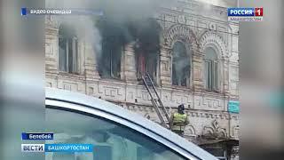 В Белебее сгорел архитектурный памятник 19 века