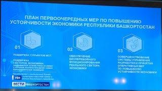 В Башкирии на поддержку бизнеса выделят 15 млрд рублей
