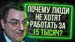 Чиновника удивил отказ граждан работать за 15 тысяч рублей