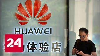 Huawei представила собственную операционную систему Harmony OS // Вести.net