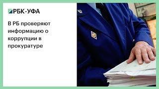 В РБ проверяют информацию о коррупции в прокуратуре