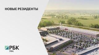 """В ТОСЭР """"Благовещенск"""" в РБ два новых резидента"""