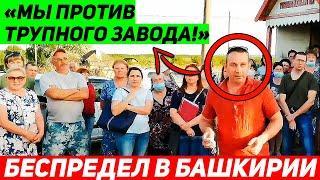 Протесты в Башкирии! Очередной мирный сход жителей окрестностей г. Кумертау