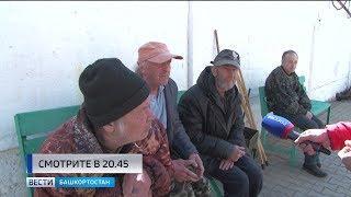 В Уфе бездомные записали на видео унижения со стороны сотрудников социального центра