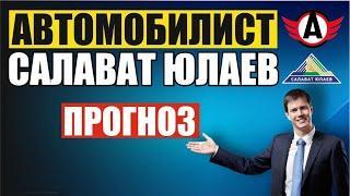 АВТОМОБИЛИСТ - САЛАВАТ ЮЛАЕВ | Прогноз на матч