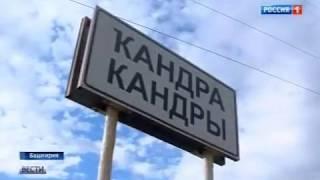 ОНФ в Башкирии взял на контроль ситуацию с ремонтом дорог в селе Кандры