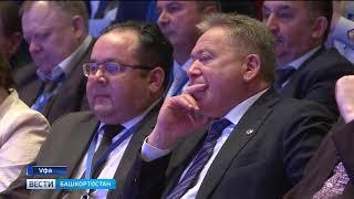 В Башкирии прошел первый республиканский форум «Управдом»