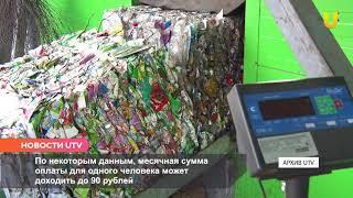 Новости UTV. Льготы и субсидии по новой системе вывоза мусора