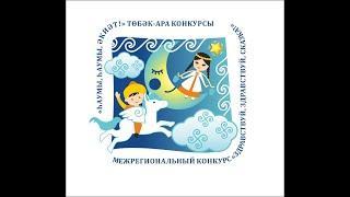 Городской конкурс исполнителей сказок народов мира«Һаумы, һаумы, әкиәт!»