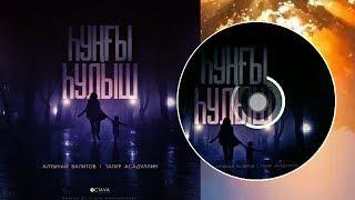 Алтынай Валитов & Тагир Асадуллин-Һуңғы һулыш/Последнее дыхание/Last breath