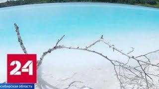 Сибирские Мальдивы: чем на самом деле оказался бирюзовый рай под Новосибирском - Россия 24