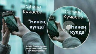 Сабина Кучаева-Һинең ҡулда/В твоих руках/In your hands