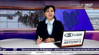 Новости Белорецка на башкирском языке от 17 февраля 2020 года. Полный выпуск