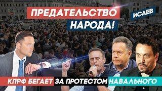 Исаев: Предательство народа. КПРФ бегают за «Трубным» протестом Навального!