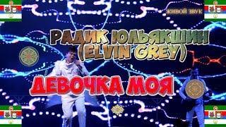 РАДИК ЮЛЬЯКШИН (ELVIN GREY) - «Девочка моя»