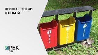 """Национальный парк """"Башкирия"""" вошел в пилотный проект Минприроды РФ по раздельному сбору мусора"""