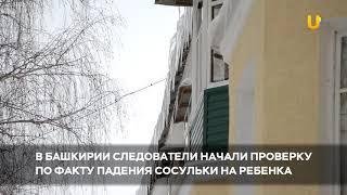 Новости UTV. Проверка по факту падения сосульки на ребенка в Салавате