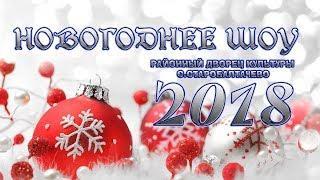 Новый год 2018 | Шоу спектакль РДК Старобалтачево