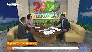 Хәйерле иртә, Республика - «Фольклориада-2020»