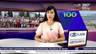 Новости Белорецка на русском языке от 23 июля 2019 года. Полная версия.