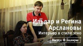 Мастера Башкирии #25. Ильдар и Регина Арслановы