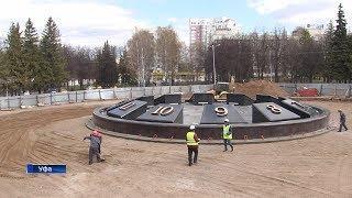 На площади имени Ленина в Уфе готовятся к открытию фонтана-часов