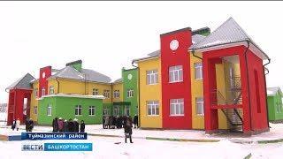 В Туймазах открылся новый детский сад