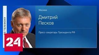 Песков: присоединение России к G7 - не самоцель - Россия 24