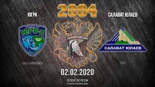 Югра - Салават Юлаев (2004 г.р.), 02.02.2020