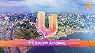 UTV. Трейлер новостей Аскинского района на телеканале UTV