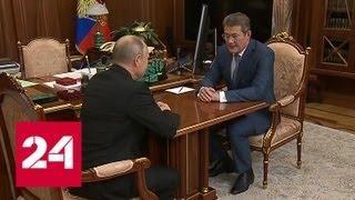 Путин назначил врио руководителей в Башкирию и Курскую область - Россия 24