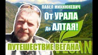 Павел Михнюкевич: Путешествие Вегана - От Урала до Алтая