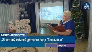 "45-летний юбилей детского сада ""Солнышко"""