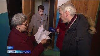 Почему пришло два счёта за отопление: жители Башкирии вновь возмущены квитанциями за тепло
