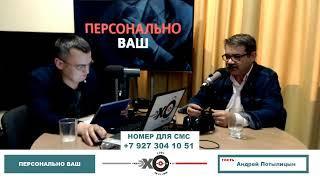 «Персонально Ваш» Андрей Потылицын. Роспотребнадзор и Хабиров; закупка вертолета за 435 млн рублей