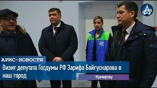 Визит депутата Госдумы РФ Зарифа Байгускарова в наш город
