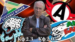 Салават Юлаев Барыс / Автомобилист Ак Барс / Прогноз на КХЛ