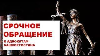 Срочное обращение к адвокатам Башкортостана о созыве внеочередной конференции адвокатов РБ