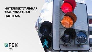 РБ на реализацию интеллектуальной транспортной системы из бюджета страны выделят 1,1 млрд руб.