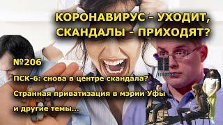 """""""Коронавирус - уходит, скандалы - остаются?"""". """"Открытая Политика"""". Выпуск - 206"""