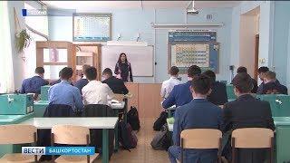 На целевое обучение будущих учителей в Башкирии выделят 200 млн рублей