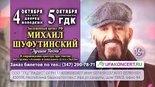 Михаил Шуфутинский 4 октября в Уфе и 5 октября в Стерлитамаке!