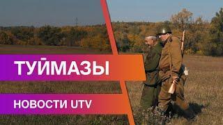 Новости Туймазинского района от 07.10.2020