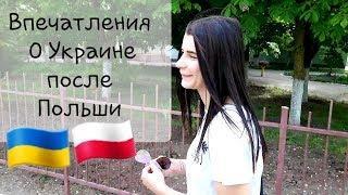 Вернулись с Польши/моё интервью на 1+1/День рождения