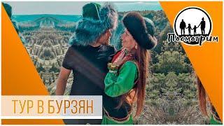 Башкирия. Бурзянский район. Пещера Шульган-Таш (Капова), маралы и национальные обычаи
