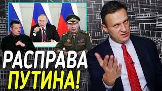 НОВОЕ РАССЛЕДОВАНИЕ! Путин построил 90-е, чтобы ПРАВИТЬ вечно! Навальный разоблачение Путина.